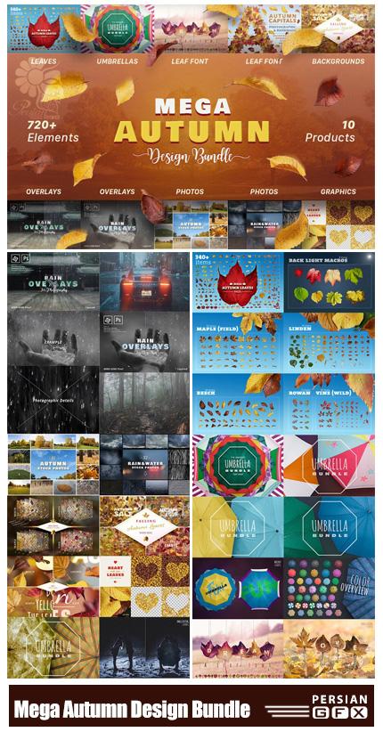 دانلود بیش از 700 عناصر طراحی پاییزی شامل برگ های پاییزی، باران، چتر و ... - Mightydeals Mega Autumn Design Bundle With 700+ Elements