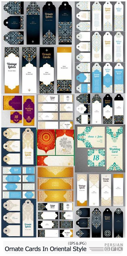 دانلود وکتور بنر، کارت پستال و کارت ویزیت با طرح های تزئینی - Ornate Cards In Oriental Style