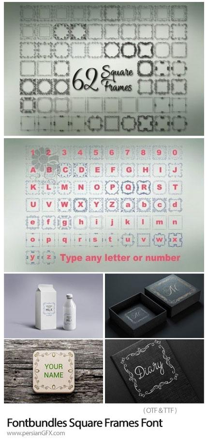 دانلود فونت برای ایجاد فریم های مربعی - Fontbundles Square Frames Dingbat Font
