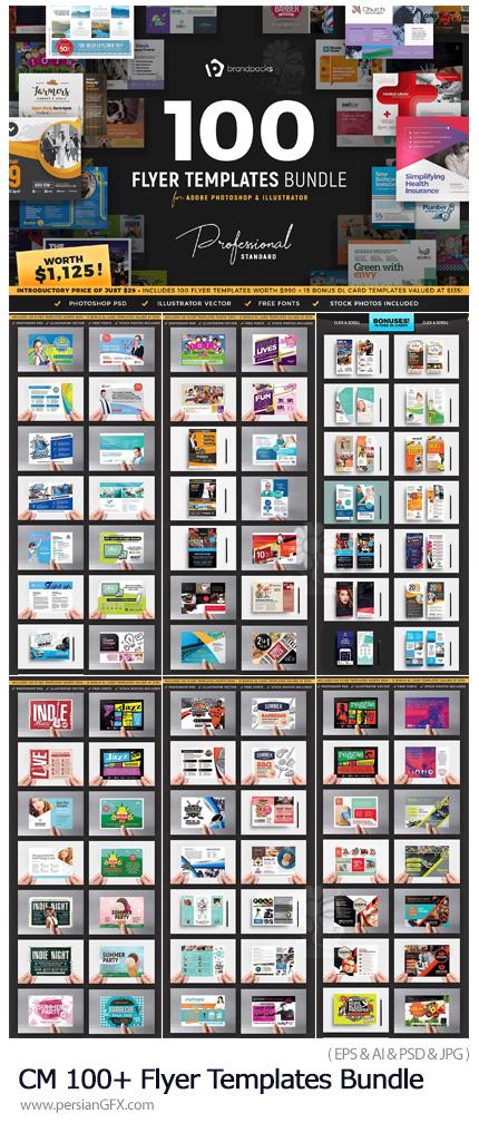 دانلود بیش از 100 قالب لایه باز و وکتور فلایر های تجاری و تبلیغاتی متنوع - CreativeMarket 100+ Flyer Templates Bundle