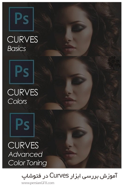 دانلود آموزش بررسی ابزار Curves، اصول مقدماتی و پیشرفته تنظیمات رنگ در فتوشاپ - Exploring Curves In Photoshop Bundle: Basics, Advanced Color Toning And Colors