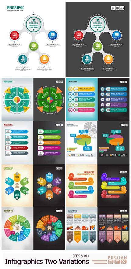دانلود مجموعه وکتور نمودارهای اینفوگرافیکی با دو بک گراند متنوع - Infographics With Two Variations