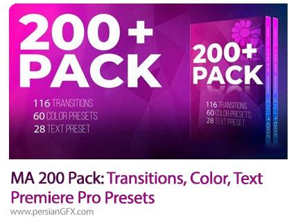 دانلود بیش از 200 ترانزیشن و پریست رنگ و پریست متن برای پریمیر از موشن اری - Motion Array 200 Pack: Transitions, Color, Text Premiere Pro Presets