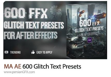 دانلود 600 پریست متن گلیچ برای افترافکت از موشن اری - Motion Array 600 Glitch Text Presets After Effects Presets