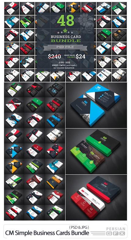 دانلود 48 کارت ویزیت لایه باز با طرح های متنوع - CreativeMarket Simple Minimal Business Cards Bundle