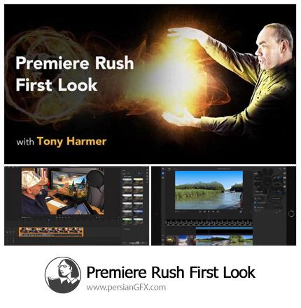 دانلود آموزش Premiere Rush در نگاه اول از لیندا - Lynda Premiere Rush First Look