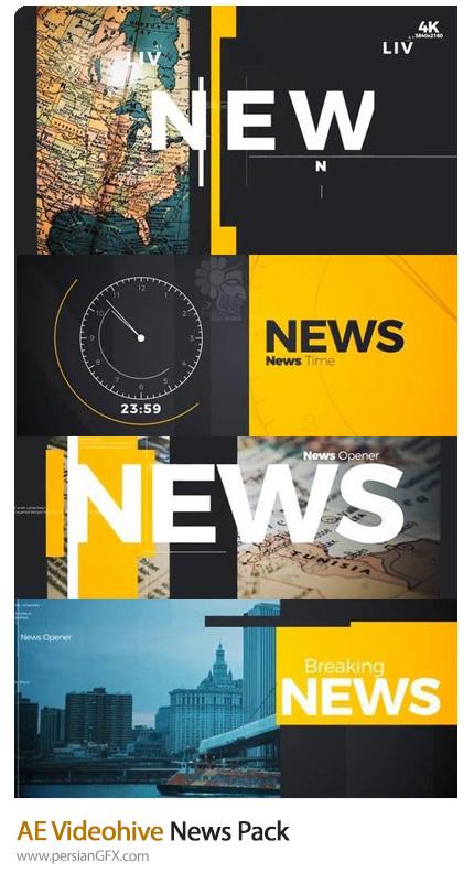 دانلود پروژه آماده افترافکت برودکست خبری از ویدئوهایو - Videohive News Pack