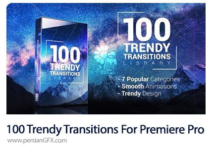 دانلود 100 ترانزیشن مدرن برای پریمیر پرو از موشن اری - 100 Trendy Transitions For Adobe Premiere Pro (Win/MacOS)