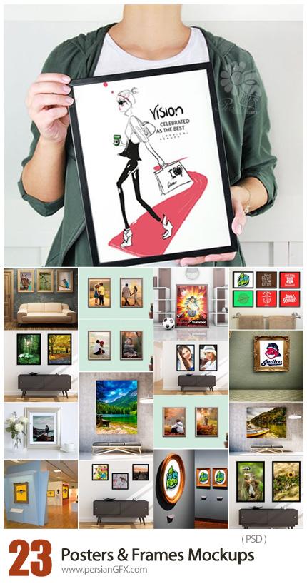 دانلود 23 موکاپ لایه باز پوستر و فریم های هنری - 23 Realistic Posters And Frames Artwork PSD Mockups Collection