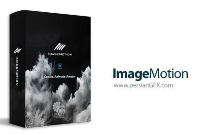 دانلود پلاگین متحرک سازی تصاویر در فتوشاپ - ImageMotion v1.3 For Adobe Photoshop