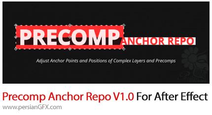دانلود اسکریپت افترافکت Precomp Anchor Repo برای مشخص کردن نقطه مرکزی هر جسمی به همراه آموزش ویدئویی - Precomp Anchor Repo v1.0 For After Effect