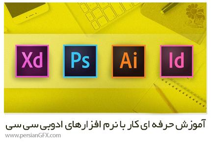 دانلود آموزش حرفه ای شدن در کار با نرم افزارهای ادوبی سی سی شامل فتوشاپ، ایلوستریتور، XD و ایندیزاین از یودمی - Udemy Adobe CC Masterclass: Photoshop, Illustrator, XD A