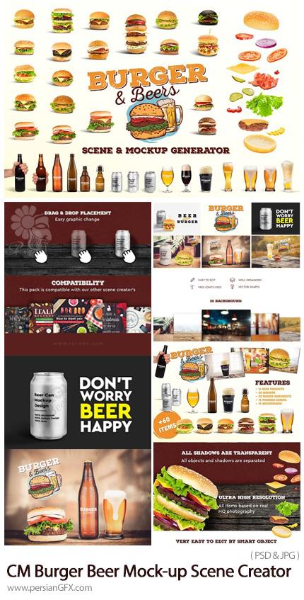 دانلود مجموعه موکاپ همبرگر و نوشابه به همراه بک گراندهای آماده برای ساخت صحنه های تبلیغاتی فست فود - CreativeMarket Burger Beer Mock-up Scene Creator