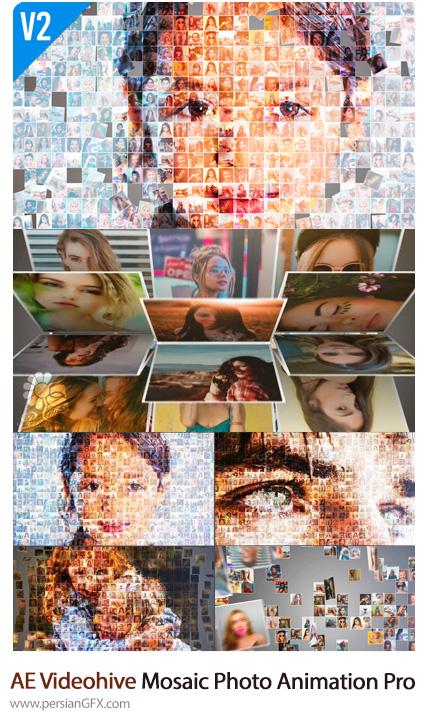 دانلود قالب نمایش موزاییکی متحرک تصاویر در افترافکت به همراه آموزش ویدئویی از ویدئوهایو - Videohive Mosaic Photo Animation Pro II