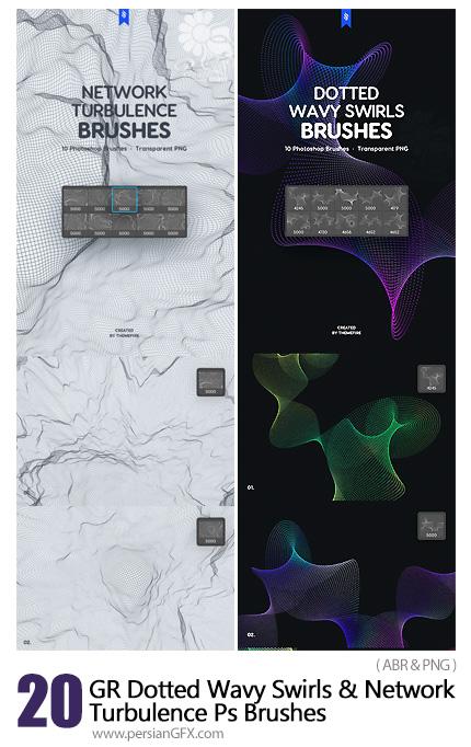 دانلود 20 براش فتوشاپ امواج نقطه نقطه ای و شبکه ای از گرافیک ریور - Graphicriver Dotted Wavy Swirls And Network Turbulence Photoshop Brushes