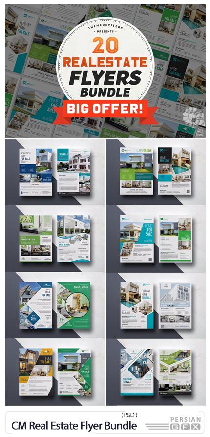 دانلود مجموعه فلایرهای لایه باز املاک ومستغلات - CreativeMarket Premium Real Estate Flyer Bundle