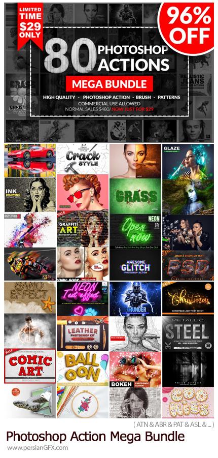 دانلود مجموعه اکشن فتوشاپ با افکت های متنوع برای تصاویر و متن - Photoshop Action Mega Bundle