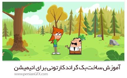 دانلود آموزش ساخت بک گراند کارتونی برای انیمیشن از یودمی - Udemy Create Cartoon Backgrounds For Animation