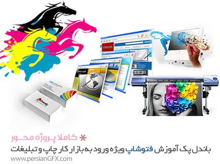 باندل پک آموزش فتوشاپ ویژه ورود به بازار کار چاپ و تبلیغات