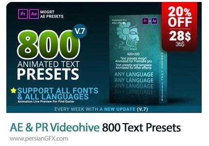 دانلود 800 پریست آماده متن برای افترافکت و پریمیر به همراه آموزش ویدئویی از ویدئوهایو - Videohive 800 Text Presets For Premiere Pro And After Effects V.7