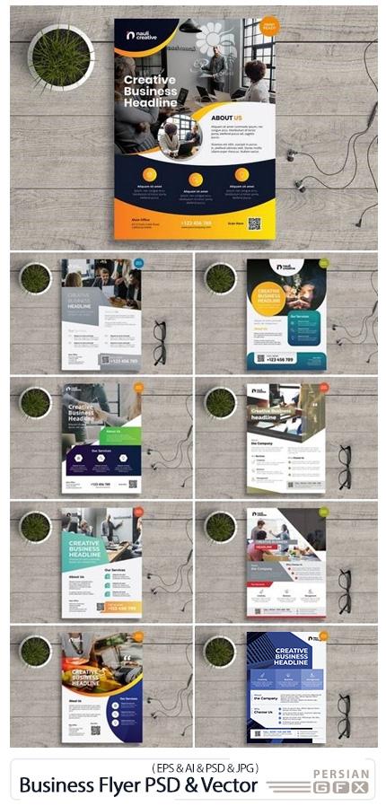 دانلود وکتور و قالب لایه باز فلایرهای تجاری متنوع - Corporate Business Flyer PSD And Vector Bundle
