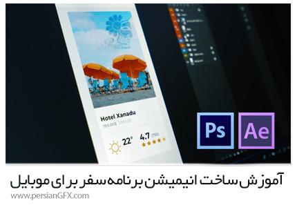 دانلود آموزش ساخت انیمیشن برنامه سفر برای موبایل در افترافکت و فتوشاپ از یودمی - Udemy Travel Mobile App Animation In After Effects