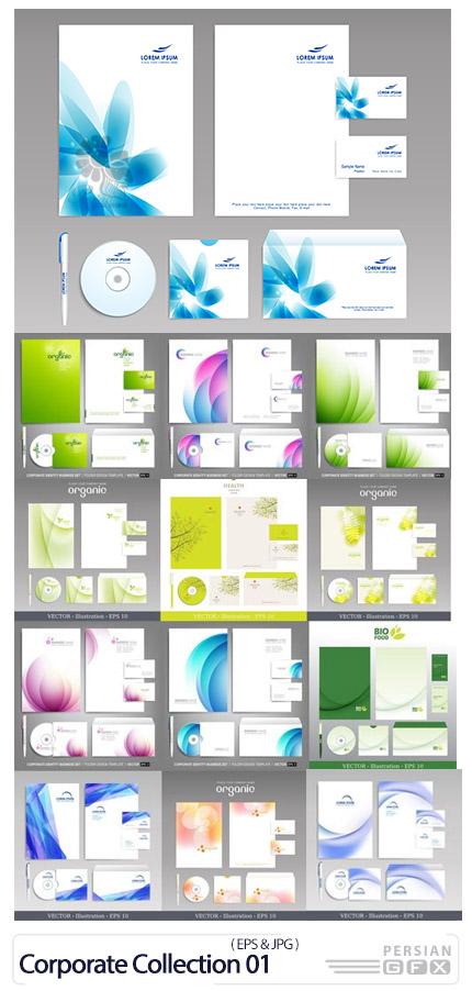 دانلود وکتور ست اداری شامل کارت ویزیت، سربرگ، بروشور، لوازم جانبی اداری و ... با طرح های متنوع - Corporate Collection 01