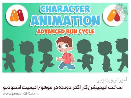 دانلود آموزش ساخت انیمیشن چرخه کاراکتر دونده در موهو/انیمیت استودیو - Skillshare Character Animation In Moho/Anime Studio: Run Cycle