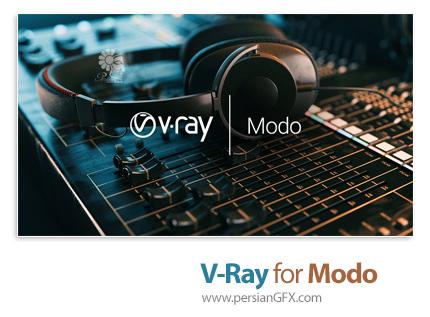 دانلود پلاگین رندر وی ری برای مودو - V-Ray v3.60.01 x64 for Modo