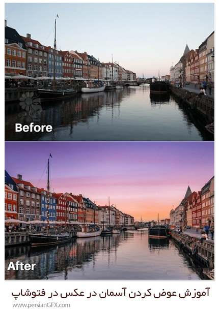 دانلود آموزش عوض کردن آسمان در عکس در فتوشاپ - INSANELY Easy Photoshop Sky Replacement - Give Every Photo The Stunning Sky It Deserves