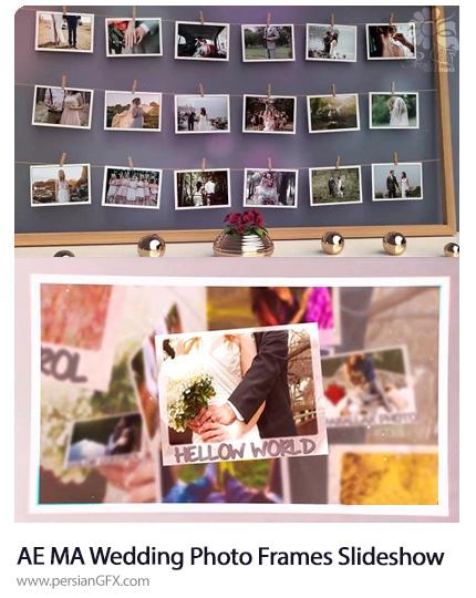 دانلود 2 قالب اسلایدشو تصاویر عروسی در افترافکت از موشن اری - Motion Array Wedding Photo Frames Slideshow Templates