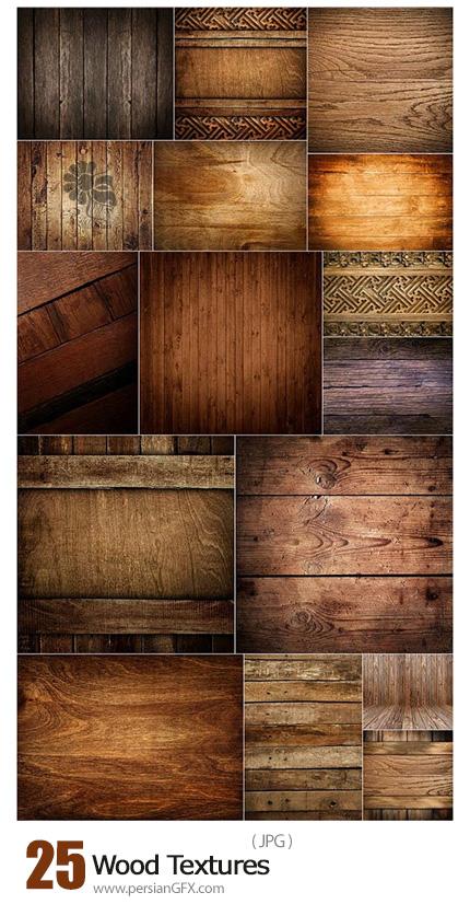 دانلود تکسچرهای چوبی با کیفیت - Wood Textures