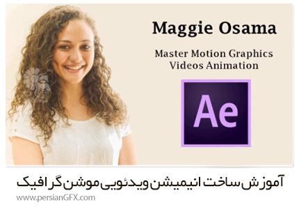 دانلود آموزش ساخت انیمیشن ویدئویی موشن گرافیک در افترافکت از یودمی - Udemy Adobe After Effects: Master Motion Graphics Videos Animation