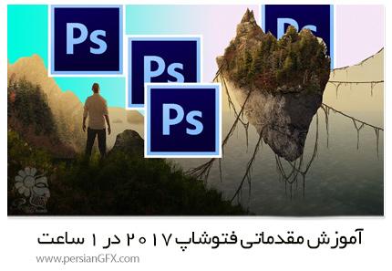 دانلود آموزش مقدماتی فتوشاپ 2017 در 1 ساعت از یودمی - Udemy Learn Photoshop 2017 CC In 1 Hour