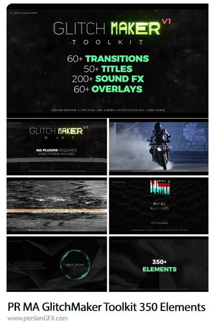 دانلود جعبه ابزار گلیچ شامل بیش از 350 المان برای پریمیر پرو به همراه آموزش ویدئویی از موشن اری - Motion Array GlitchMaker Toolkit: 350+ Elements Premiere Pro Templates
