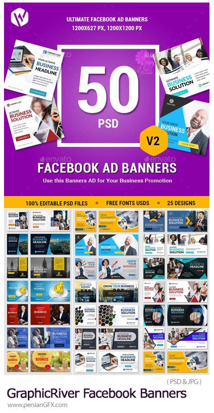 دانلود 50 بنر لایه باز تبلیغات اینترنتی از گرافیک ریور - GraphicRiver Facebook Banners