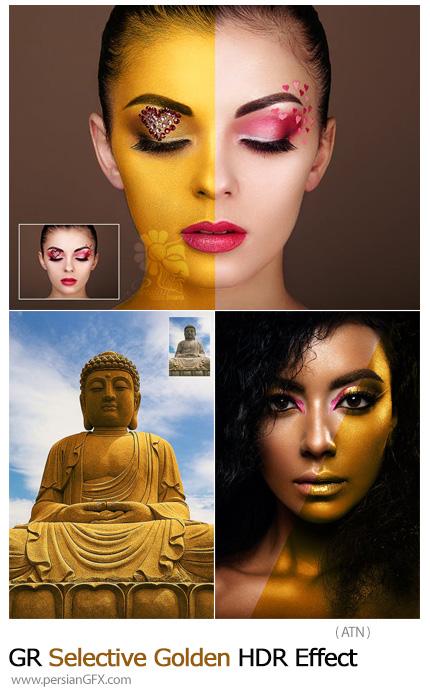 دانلود اکشن فتوشاپ طلایی کردن بخش انتخابی در تصاویر از گرافیک ریور - GraphicRiver Selective Golden HDR Effect