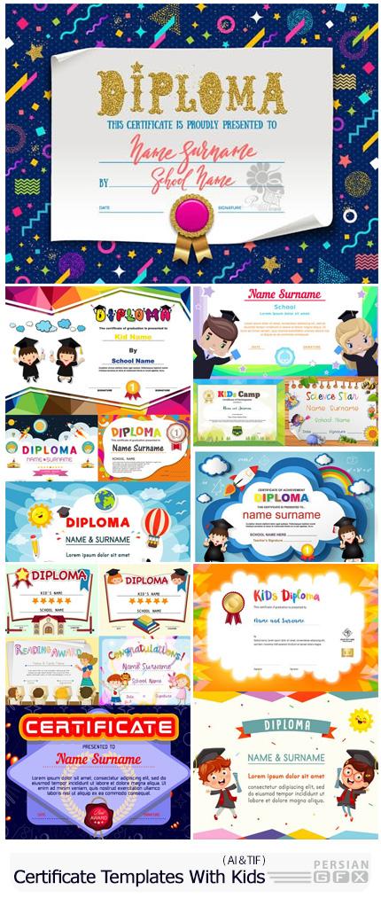 دانلود مجموعه وکتور دیپلم مدرسه با طرح های کودکانه - Vectors Certificate Templates With Kids 03