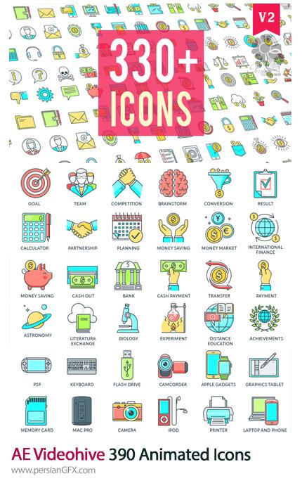 دانلود 390 آیکون متحرک برای افترافکت به همراه آموزش ویدئویی از ویدئوهایو - Videohive Icons Pack 390 Animated Icons