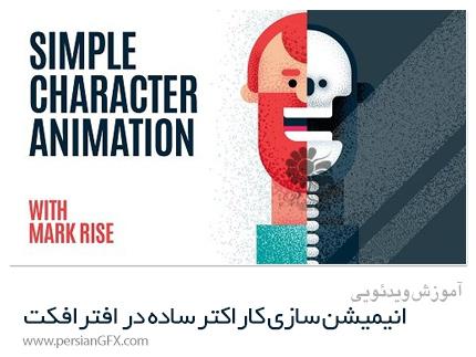 دانلود آموزش انیمیشن سازی کاراکتر ساده در افترافکت - Skillshare Simple Character Animation