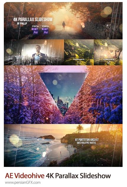 دانلود اسلایدشو تصاویر با افکت پارالاکس و با کیفیت 4K در افترافکت به همراه آموزش ویدئویی از ویدئوهایو - Videohive 4K Parallax Slideshow