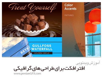دانلود آموزش افترافکت برای طراحی های گرافیکی - Skillshare After Effects For Graphic Design