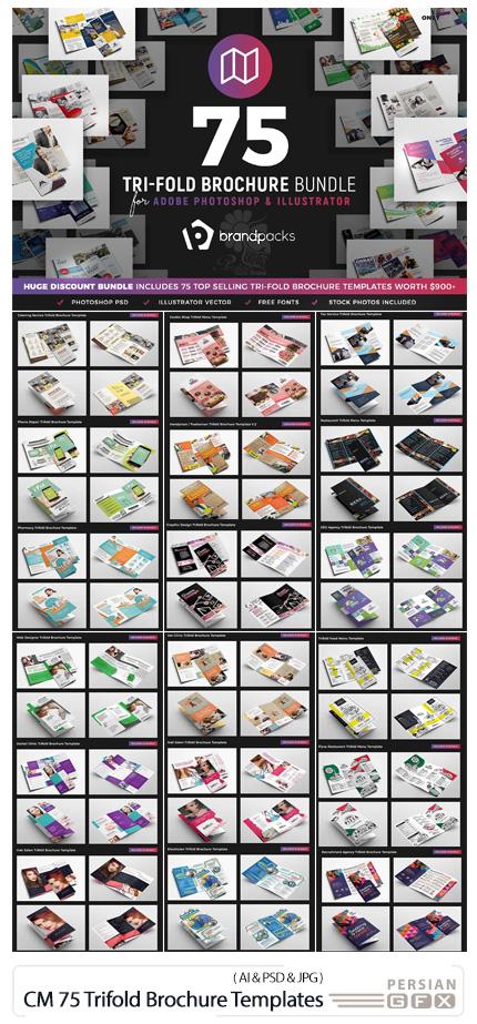 دانلود 75 قالب لایه باز و وکتور بروشورهای سه لت متنوع - CreativeMarket 75 Trifold Brochure Templates Bundle
