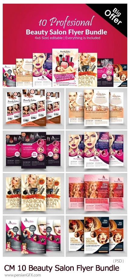 دانلود 10 فلایر لایه باز سالن زیبایی - CM 10 Beauty Salon Flyer Bundle