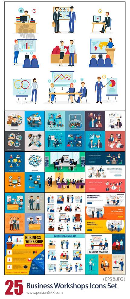 دانلود مجموعه وکتور آیکون های تجاری فلت - Business Training Workshops Flat Icons Set
