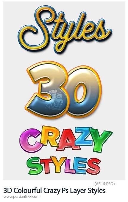 دانلود استایل فتوشاپ با افکت های سه بعدی رنگارنگ - 3D Colourful Crazy Photoshop Layer Styles