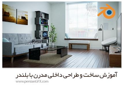 دانلود آموزش ساخت و طراحی داخلی مدرن با بلندر از یودمی - Udemy Create And Design A Modern Interior In Blender
