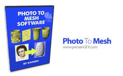 دانلود نرم افزار تبدیل عکس به مش های سه بعدی - PhotoToMesh v7.0.4.0