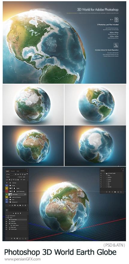 دانلود قالب لایه باز کره زمین سه بعدی با افکت نورانی و پس زمینه جداگانه - Photoshop 3D World Earth Globe