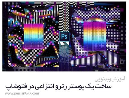 دانلود آموزش ساخت یک پوستر رترو انتزاعی در فتوشاپ - Skillshare Create A Retro Abstract Poster Using Photoshop